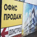 «Донстрой» – в рейтинге рейтинг крупнейших девелоперов жилья бизнес-класса
