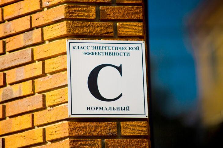 15 тысяч домов в Москве имеют класс энергоэффективности