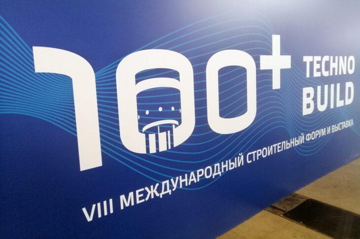 В Екатеринбурге состоялось открытие строительного форума 100+ TechnoBuild