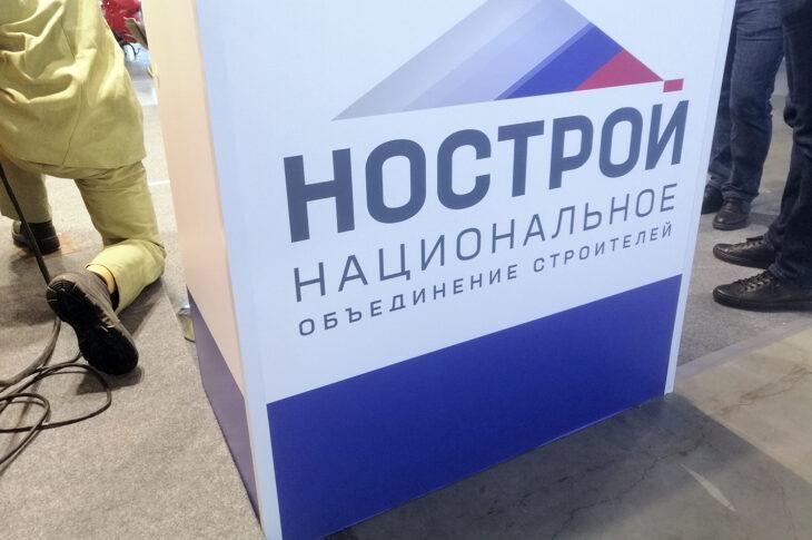 НОСТРОЙ предложил изменить систему госзакупок в строительстве