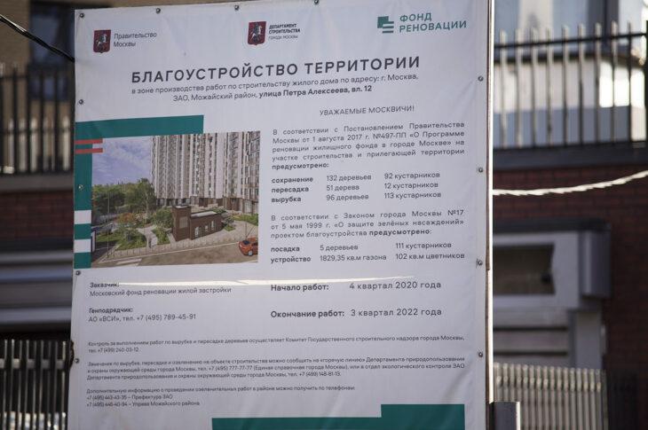 В Мещанском районе подобрали первую площадку для реновации